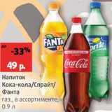 Скидка: Напиток Кока-Кола/Спрайт/Фанта