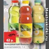 Скидка: Чай холодный Фьюзти