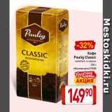 Билла Акции - Кофе Paulig Classic молотый, в зернах