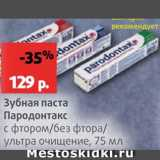 Скидка: Зубная паста Пародонтакс