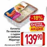 Скидка: Котлеты По-киевски с сыром и грибами Мираторг