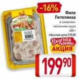 Магазин:Билла,Скидка:Филе Петелинка в сливочно-чесночном соусе