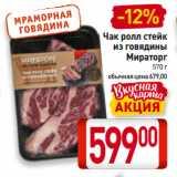 Скидка: Чак ролл стейк из говядины Мираторг