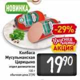 Магазин:Билла,Скидка:Колбаса Мусульманская Царицыно отдел деликатесов