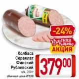 Билла Акции - Колбаса Сервелат Финский Рублевский
