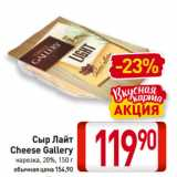 Скидка: Сыр Лайт