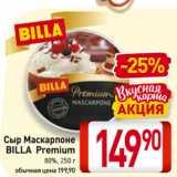 Скидка: Сыр Маскарпоне BILLA Premium 80%