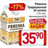 Скидка: Ряженка  Традиционная 36 копеек 2,5%