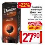 Скидка: Коктейль молочный Даниссимо в ассортименте 2,5%