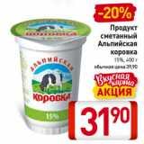 Магазин:Билла,Скидка:Продукт сметанный Альпийская коровка 15%