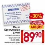 Скидка: Масло Крестьянские узоры сладко-сливочное традиционное 82,5%