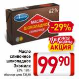 Скидка: Масло сливочное шоколадное Экомилк 62%