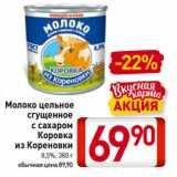Скидка: Молоко цельное сгущенное с сахаром Коровка из Кореновки 8,5%