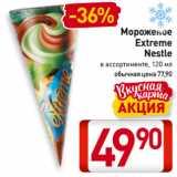 Скидка: Мороженое Extreme Nestle