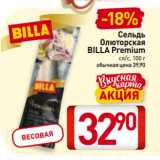 Магазин:Билла,Скидка:Сельдь Олюторская BILLA Premium сл/с
