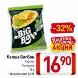 Магазин:Билла,Скидка:Лапша БигБон Курица,  Говядина