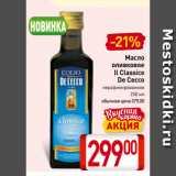 Скидка: Масло оливковое Il Classico De Cecco нерафинированное