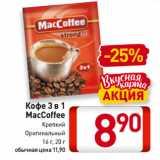 Магазин:Билла,Скидка:Кофе 3 в 1 MacCoffee Крепкий, Оригинальный