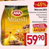 Скидка: Мюсли AXA С бананом и шоколадом, Классические, Фруктовые