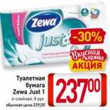 Скидка: Туалетная бумага Zewa Just 1