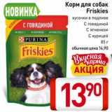 Скидка: Корм для собак Friskies кусочки в подливе С говядиной, С ягненком, С курицей