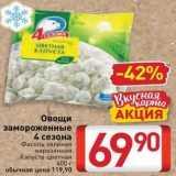 Магазин:Билла,Скидка:Овощи замороженные 4 сезона
