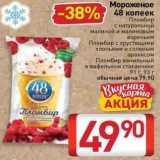Магазин:Билла,Скидка:Мороженое 48 копеек