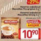Магазин:Билла,Скидка:Напиток кофейный Maccoffee