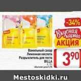 Магазин:Билла,Скидка:Ванильный сахар Лимонная кислота Разрыхлитель для теста BILLA