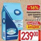 Магазин:Билла,Скидка:Наполнитель для туалета Catsan