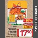 Магазин:Билла,Скидка:Крыло цыпленка- бройлера в маринаде Барбекю Петелинка