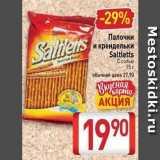 Магазин:Билла,Скидка:Палочки и крендельки Saltletts