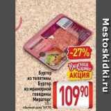 Магазин:Билла,Скидка:Бургер из телятины