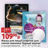 Магазин:Виктория,Скидка:Маска для лица/Салфетки для снятия макияжа Черный жемчуг