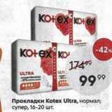 Прокладки Кotex Ultra