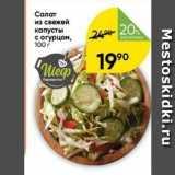 Магазин:Перекрёсток,Скидка:Салат из свежей капусты с огурцом