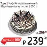 Торт Кофейно-апельсиновый Шереметьевские торты