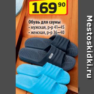 Акция - Обувь для сауны - мужская, р-р 41–45 - женская, р-р 36–40