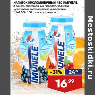 Акция - Напиток кисломолочный Neo Имунеле 1,2-1,5%