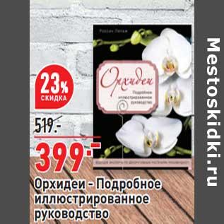 Акция - Орхидея подробное иллюстрированное руководство