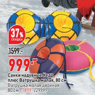 Акция - Санки надувные Кедр плюс Ватрушка малая 80 см - 999,00 руб / Ватрушка малая двойная 80 см - 1899,00 руб