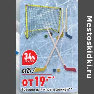 Акция - Товары для игры в хоккей