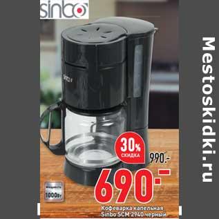 Акция - Кофеварка капельная Simbo SCM 2940 черный