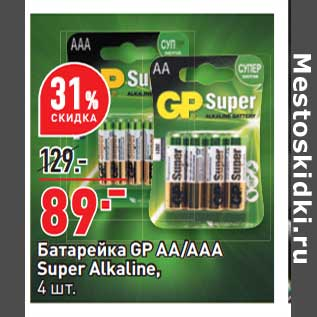 Акция - Батарейка GP АА/ААА Super Alkaline