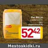 Скидка: Рис BILLA в ассортименте 900 г