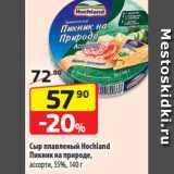 Скидка: Сыр плавленый Hochland Пикник на природе, ассорти, 55%, 140 г