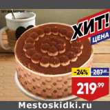 Скидка: Торт Мой Капуччино