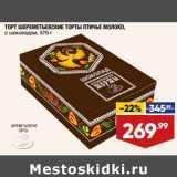 Скидка: Торт Шереметьевские торты Птичье молоко