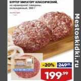 Магазин:Лента супермаркет,Скидка:Бургер Мираторг классический из мраморной говядины