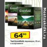 Чай Greenfield, пирамидки, 20 шт., в ассортименте , Количество: 20 шт